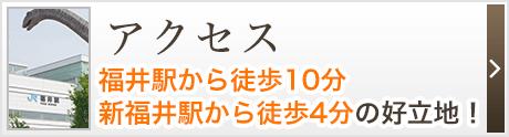 アクセス 福井鉄道 仁愛女子高校駅から徒歩1分の好立地!